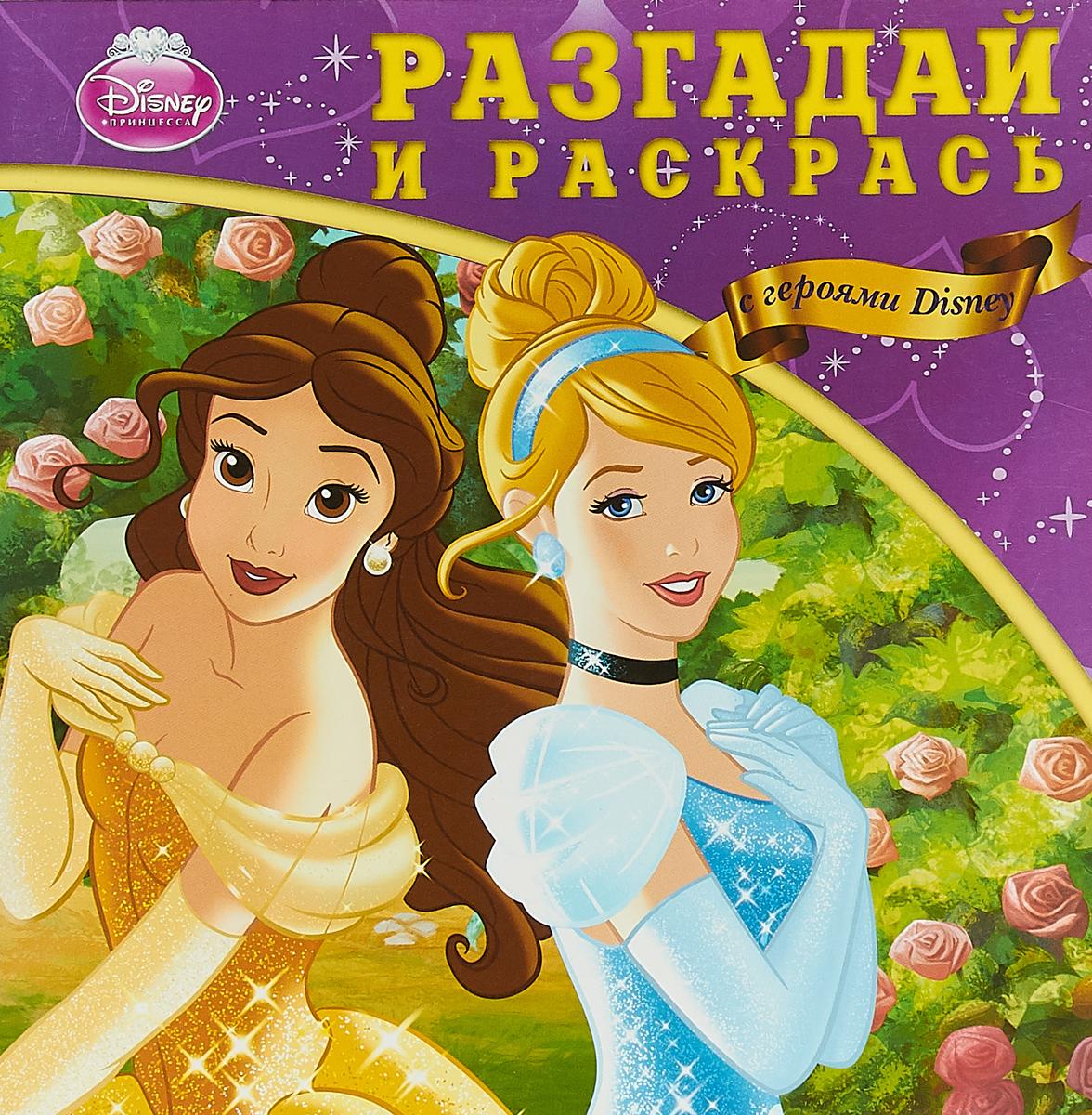Разгадай и раскрась. Принцессы. Дисней академия групп жесткий пенал золушка принцессы дисней