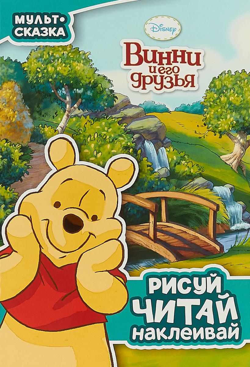 Т. Пименова Винни и его друзья. Мульт-сказка. Рисуй, читай, наклеивай
