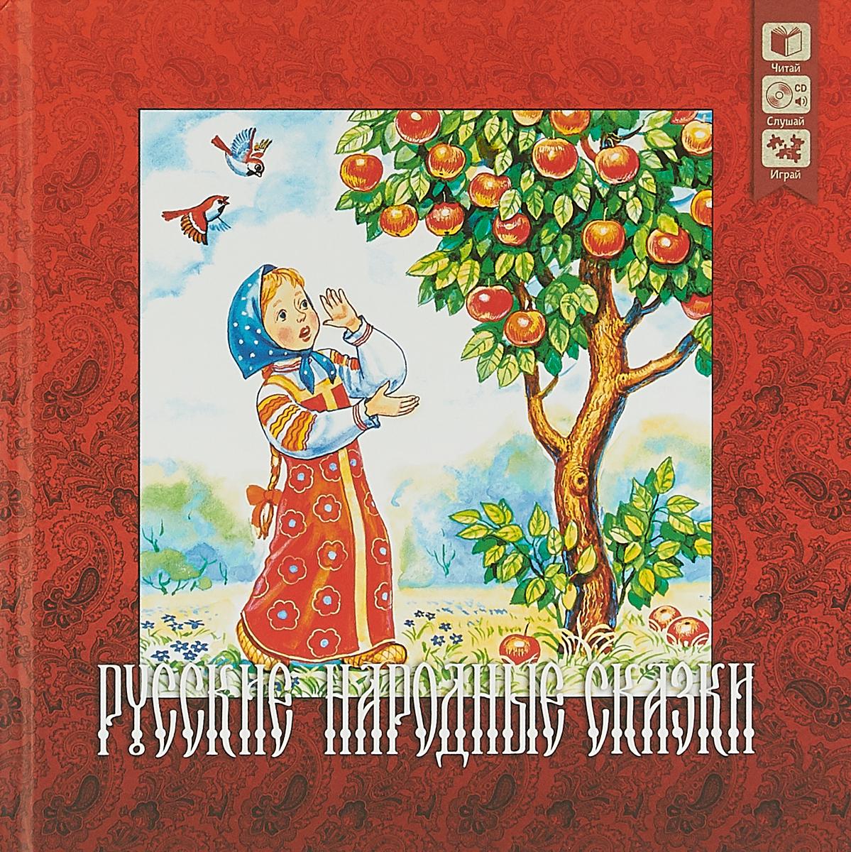 Русские народные сказки. Серия Сказочная страна