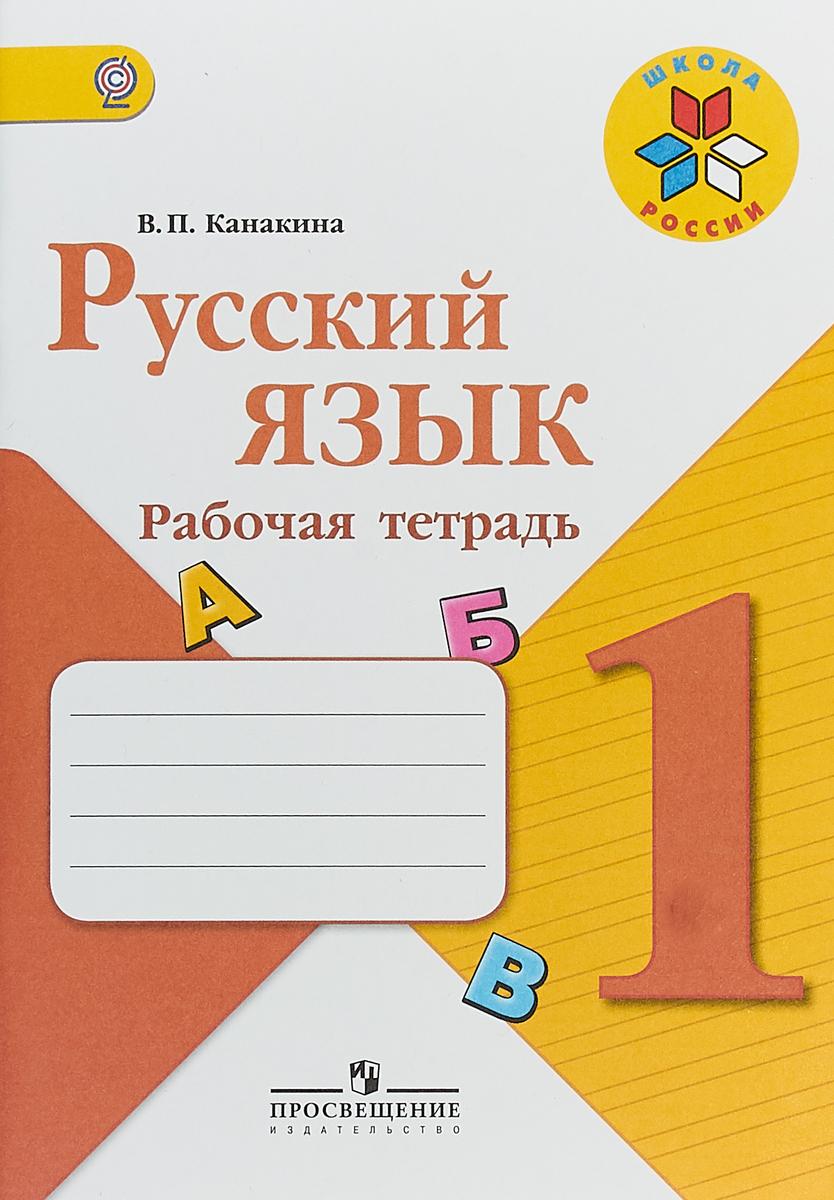 Гдз 1 класс русский язык горецкий 4 часть рабочая тетрадь