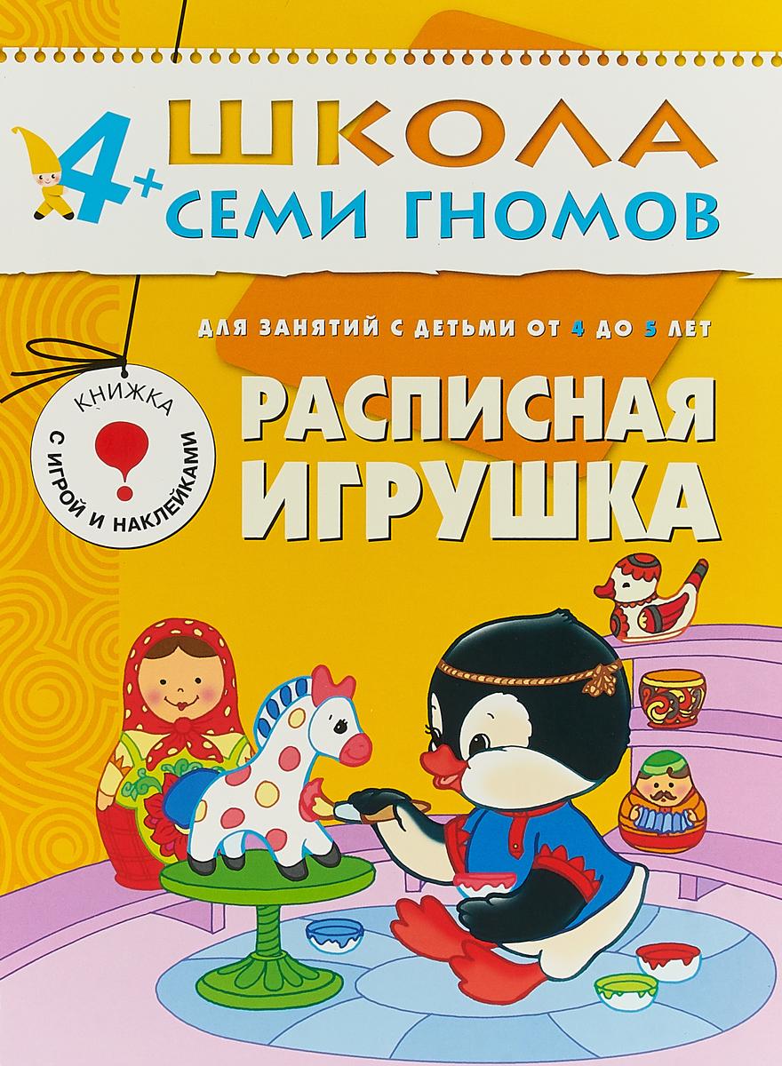 купить Расписная игрушка. Для занятий с детьми от 4 до 5 лет по цене 130 рублей