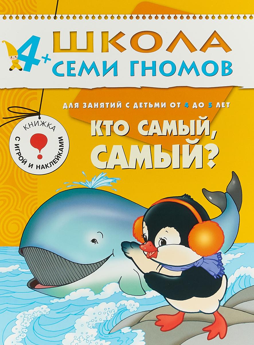 купить Кто самый, самый? Для занятий с детьми от 4 до 5 лет по цене 114 рублей