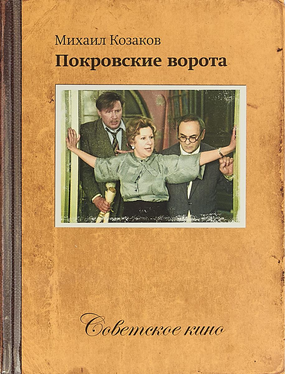 Советское кино Покровские ворота
