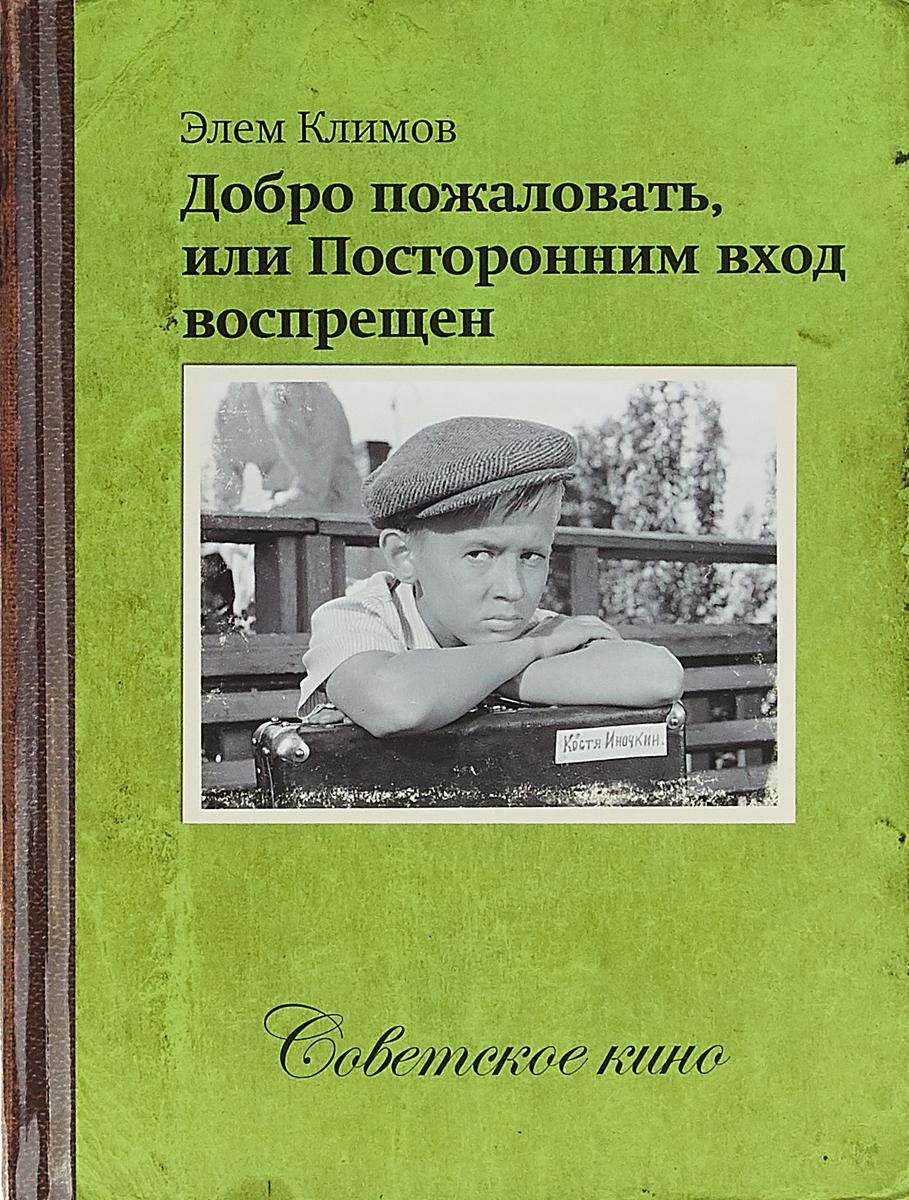 Советское кино Добро пожаловать, или посторонним вход воспрещен