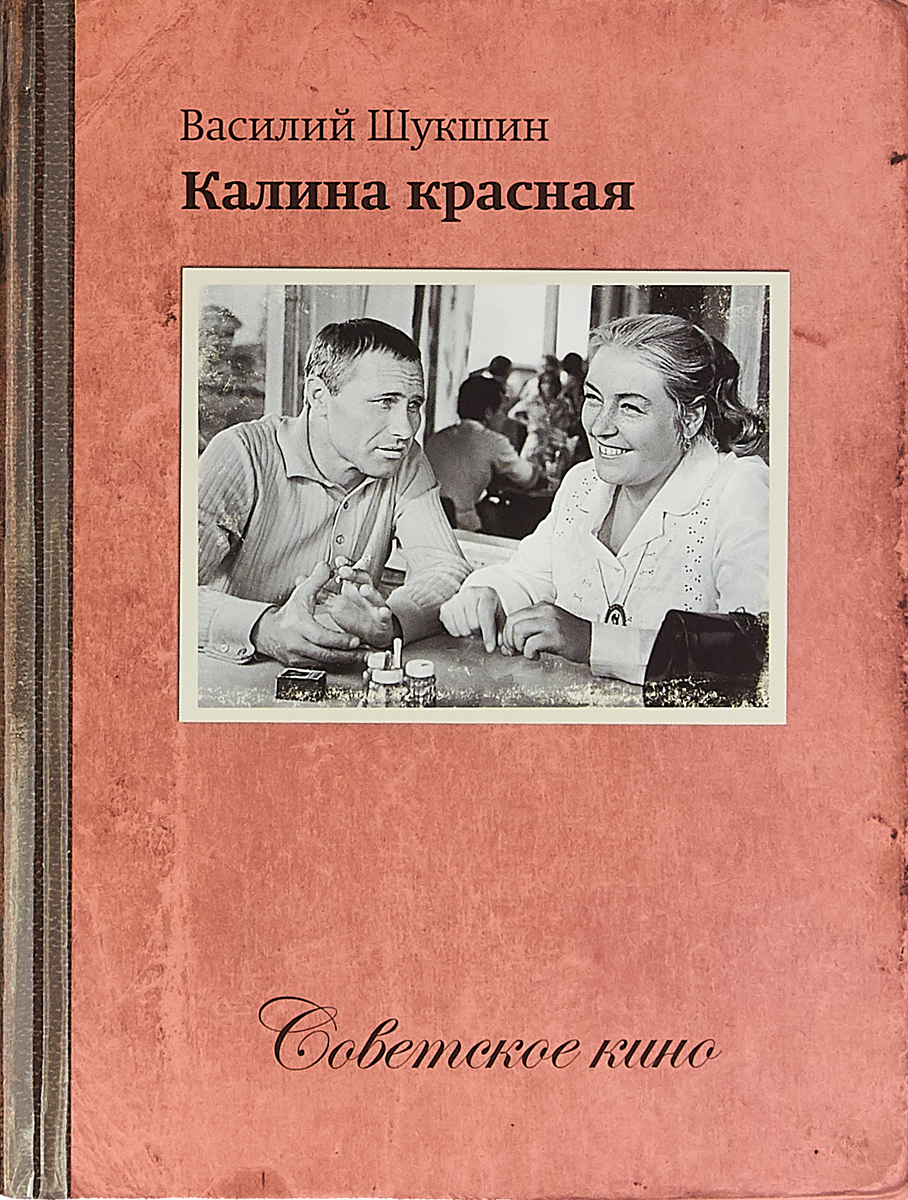 Советское кино Калина красная денис горелов калина красная dvd rom