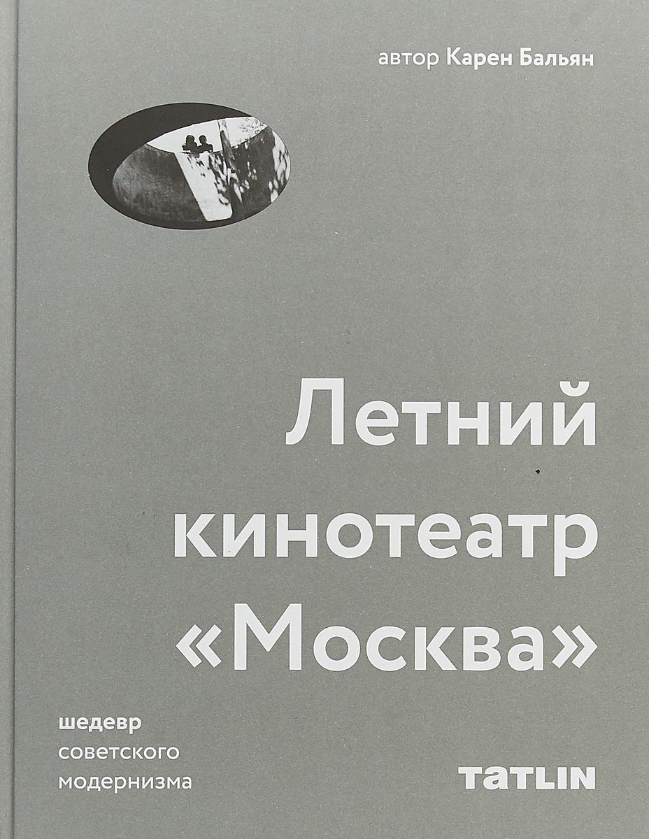 Летний кинотеатрМосква.Шедевр советского модернизма марчин вроньский кинотеатр венера