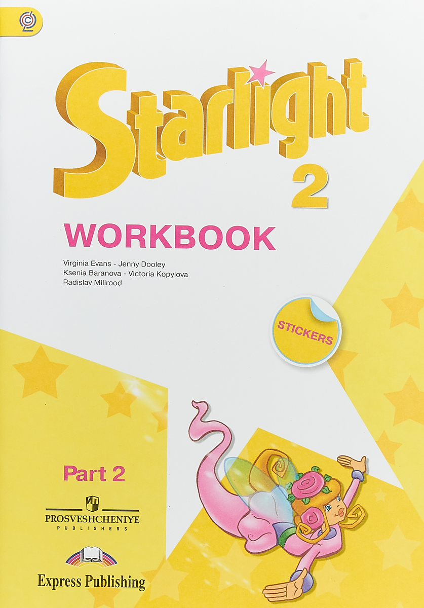 Starlight 2: Workbook: Part 2 / Английский язык. 2 класс. Рабочая тетрадь. В 2 частях. Часть 2 (+ на vicking 2