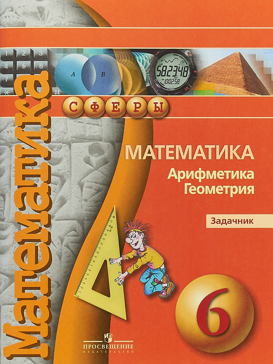 Математика. Арифметика. Геометрия. 6 класс. Задачник