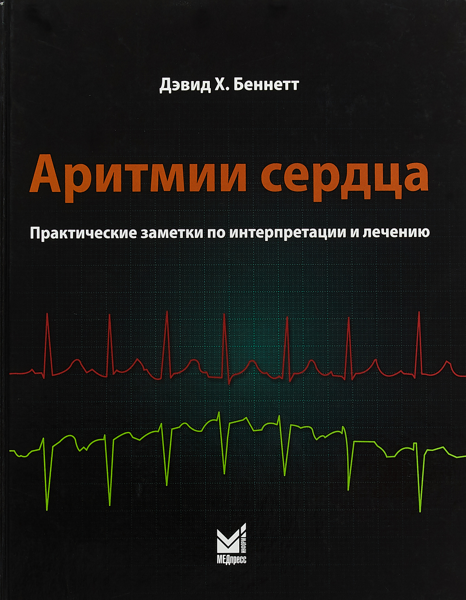 Д. Беннетт, Д. Маскетти Аритмии сердца. Практические заметки по интерпретации и лечению. 2-е издание