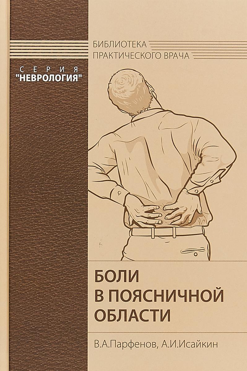 В. А. Парфенов Боли в поясничной области