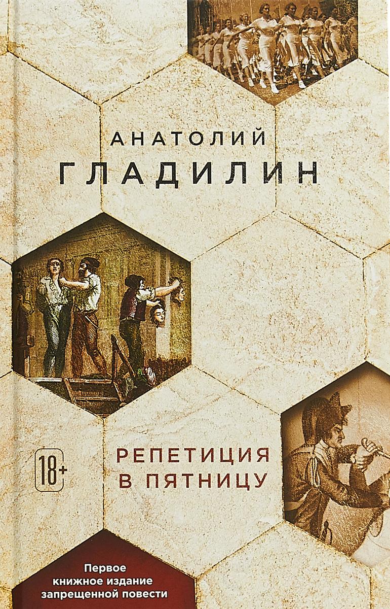 Гладилин Анатолий Репетиция в пятницу