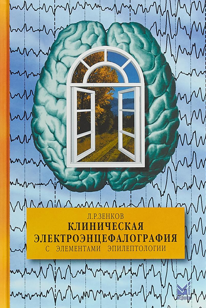 Л. Р. Зенков Клиническая электроэнцефалография (с элементами эпилептологии) 9-е изд. книги попурри научитесь играть на фортепиано за 10 уроков 9 е изд
