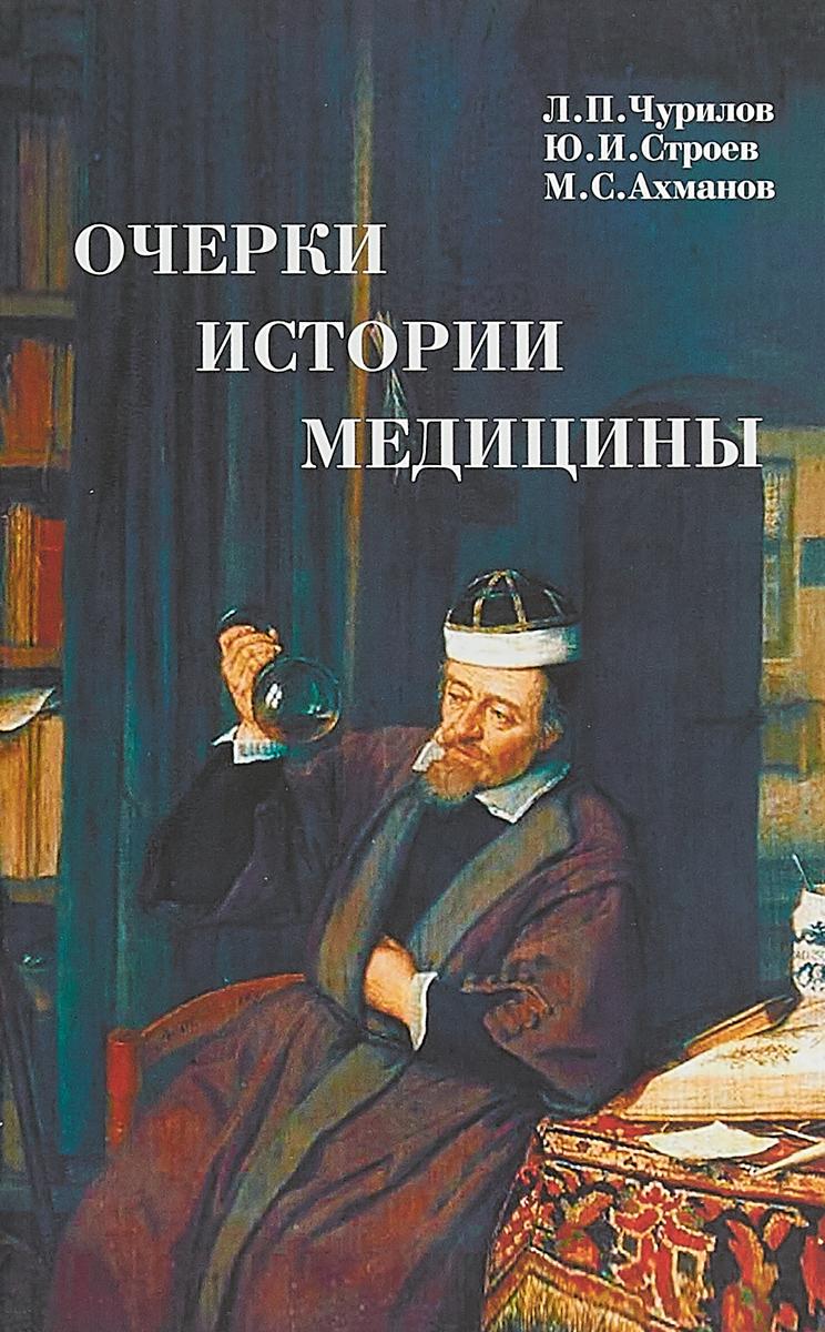 Л. П. Чурилов Очерки истории медицины. 2-е издание левин п инсульт 2 е издание
