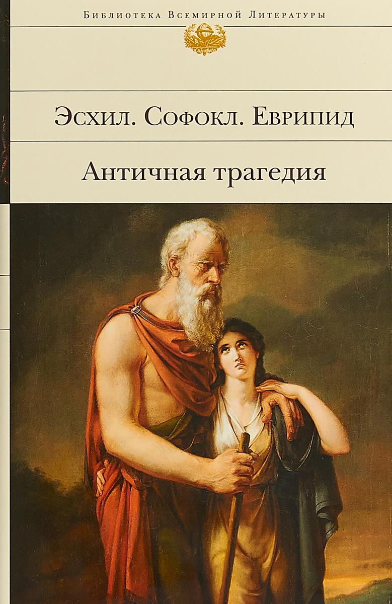 Эсхил; Софокл; Еврипид Античная трагедия