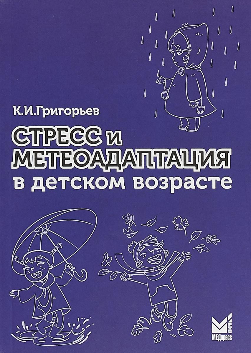 К. И. Григорьев Стресс и метеоадаптация в детском возрасте бахарева к психологическая реабилитация в детском возрасте