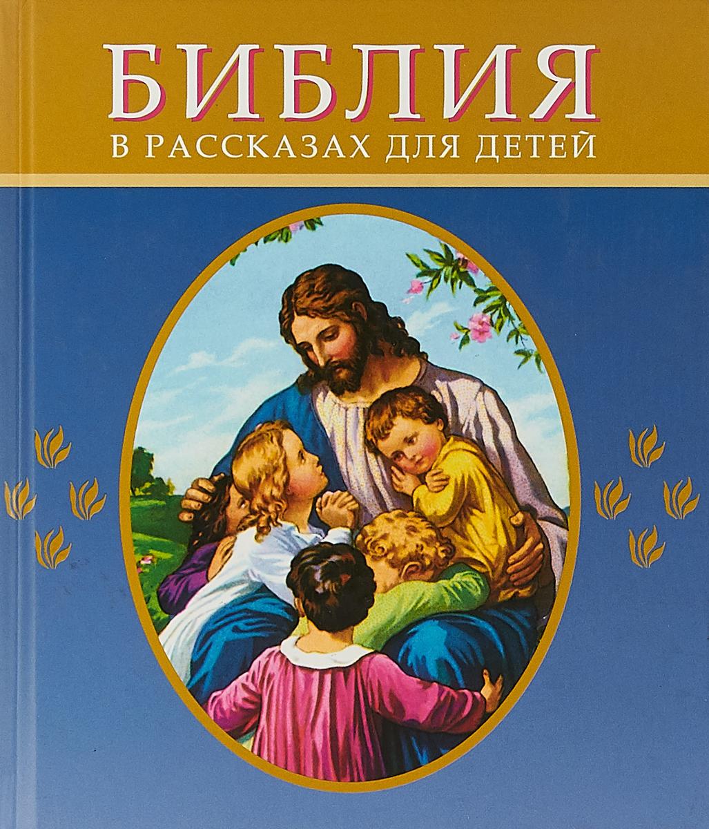 Библия в рассказах для детей библия в пересказе для детей