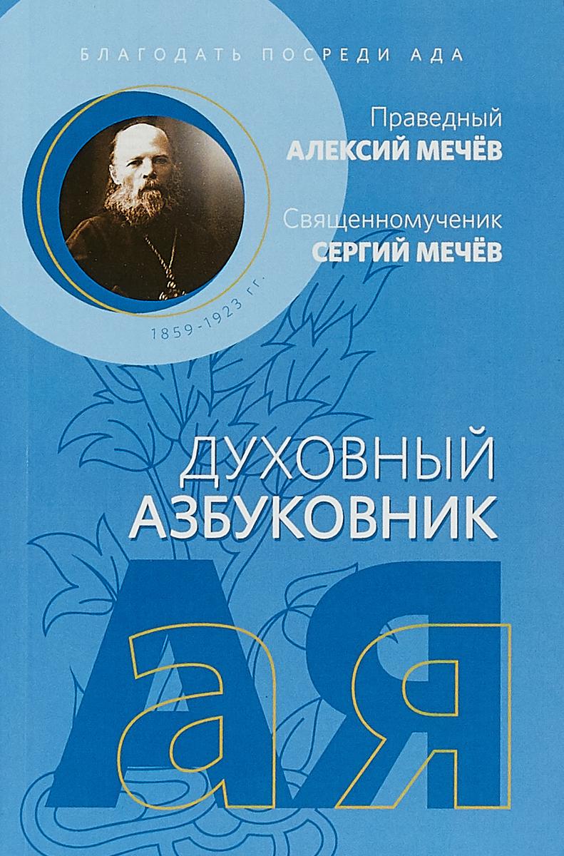 Духовный азбуковник. Благодать посреди ада мария украинцева российская благодать