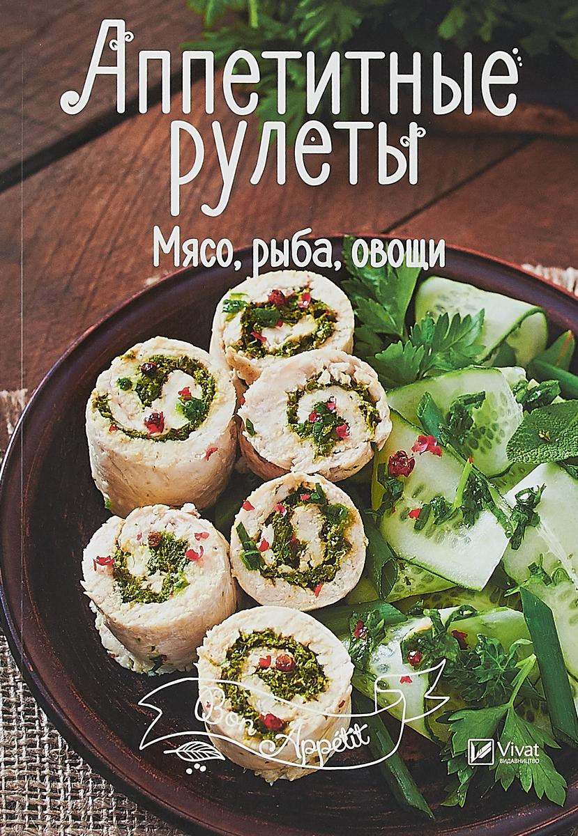 Аппетитные рулеты. Мясо, рыба, овощи