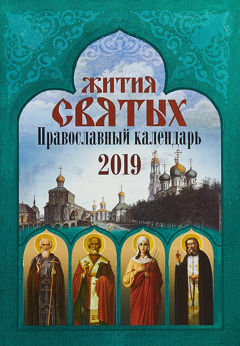 Жития святых: православный календарь 2019