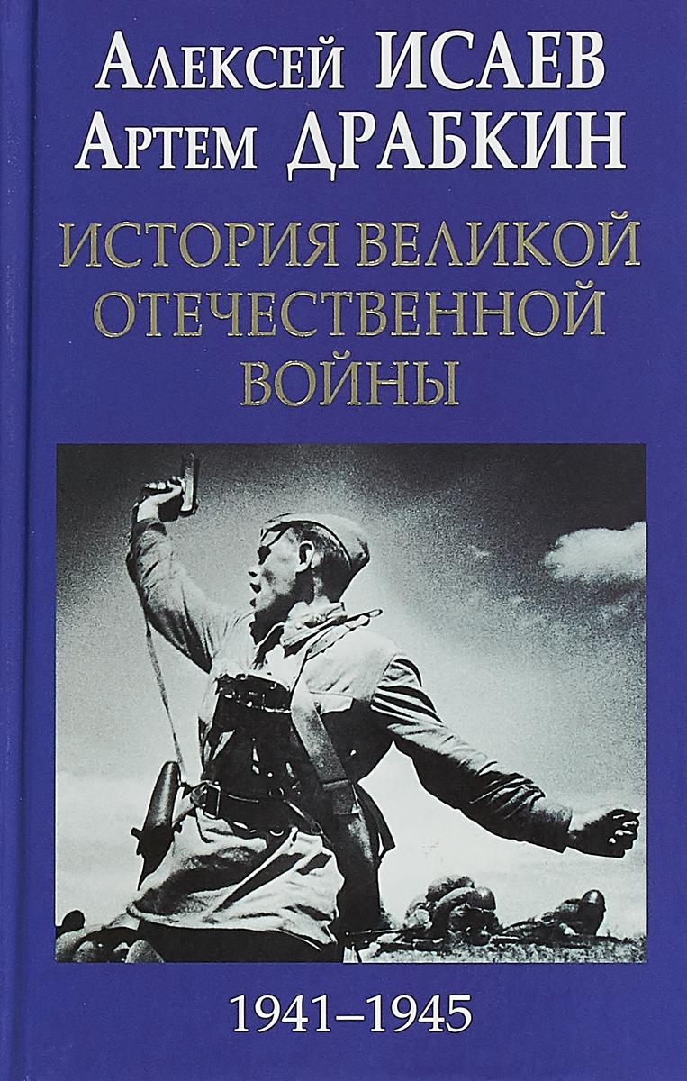 История Великой Отечественной войны 1941–1945 гг. п в петров краснознаменный балтийский флот накануне великой отечественной войны 1935 – весна 1941 гг