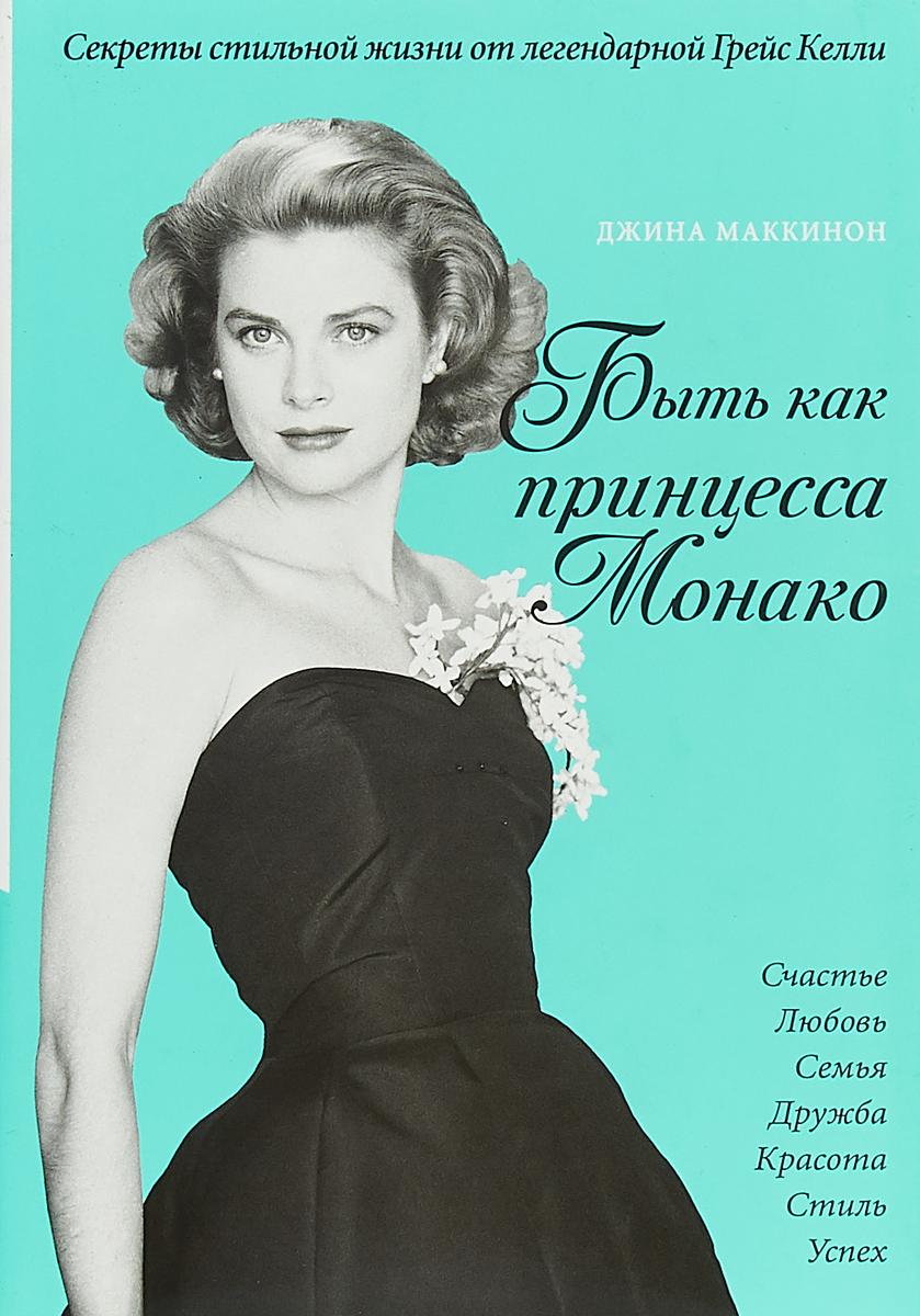 Быть как принцесса Монако. Секреты стильной жизни от легендарной Грейс Келли (комплект) аксарт комплект грейс