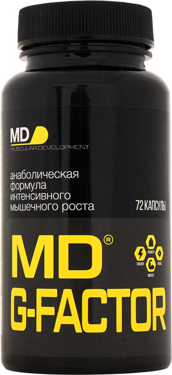 MD G-Factor – это хорошо зарекомендовавшая себя формула для ускоренного роста мышечной массы. Три аминокислоты - L-орнитин, L-аргинин и L-лизин, взятые в специальном соотношении, при интенсивной силовой нагрузке эффективно стимулируют выработку гипофизом самотропного гормона (гормона роста). Повышенная концентрация Growth Hormone приводит к снижению уровня жировой прослойки в мышцах и росту мускулатуры. Кроме того G-Фактор стимулирует иммунную систему, центральную нервную систему, снижает утомляемость, улучшает обмен в опорно-двигательном аппарате (связках, костях).Состав: L-орнитин, L-аргинин, l-лизин.