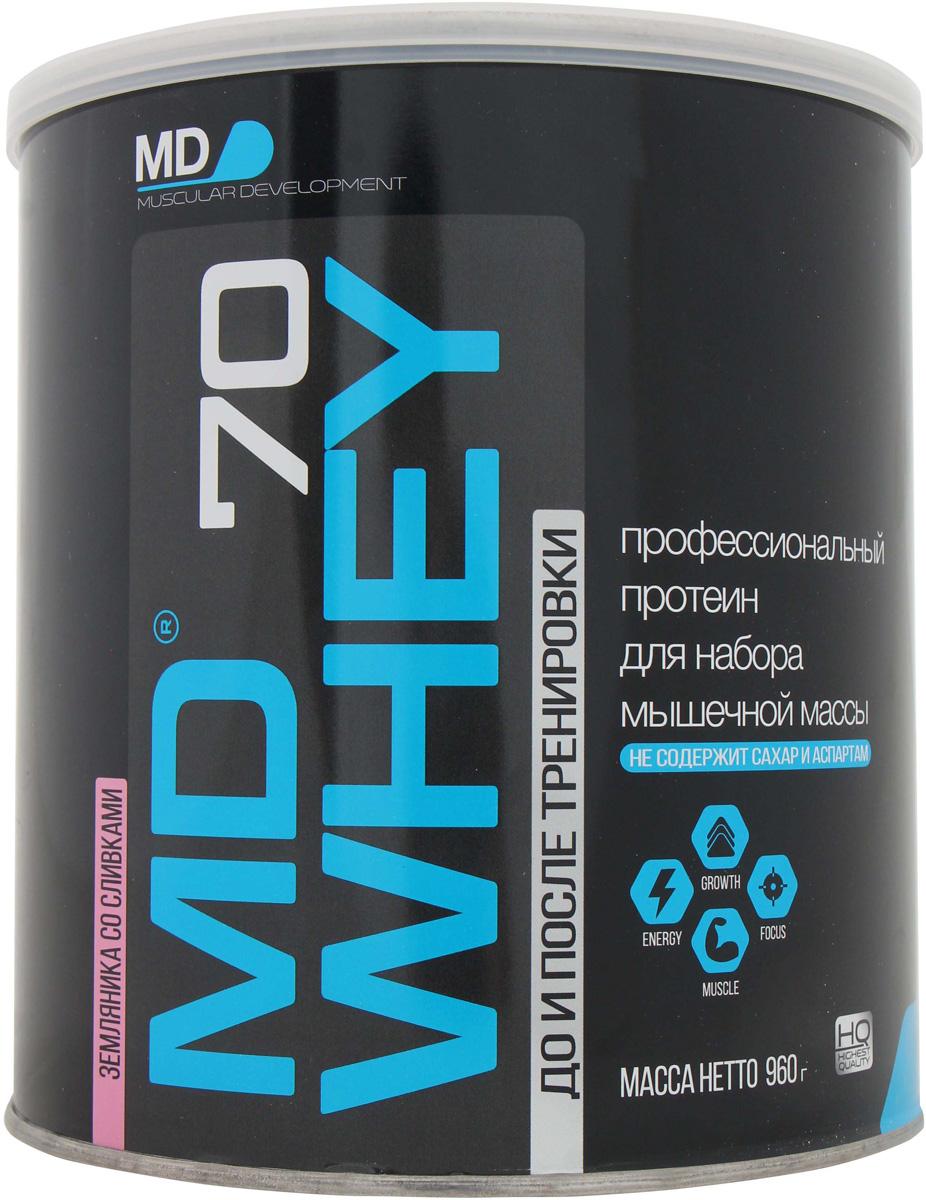 Протеин MD Whey 70, земляника со сливками, 960 г энергетик md масс земляника 1 68 кг