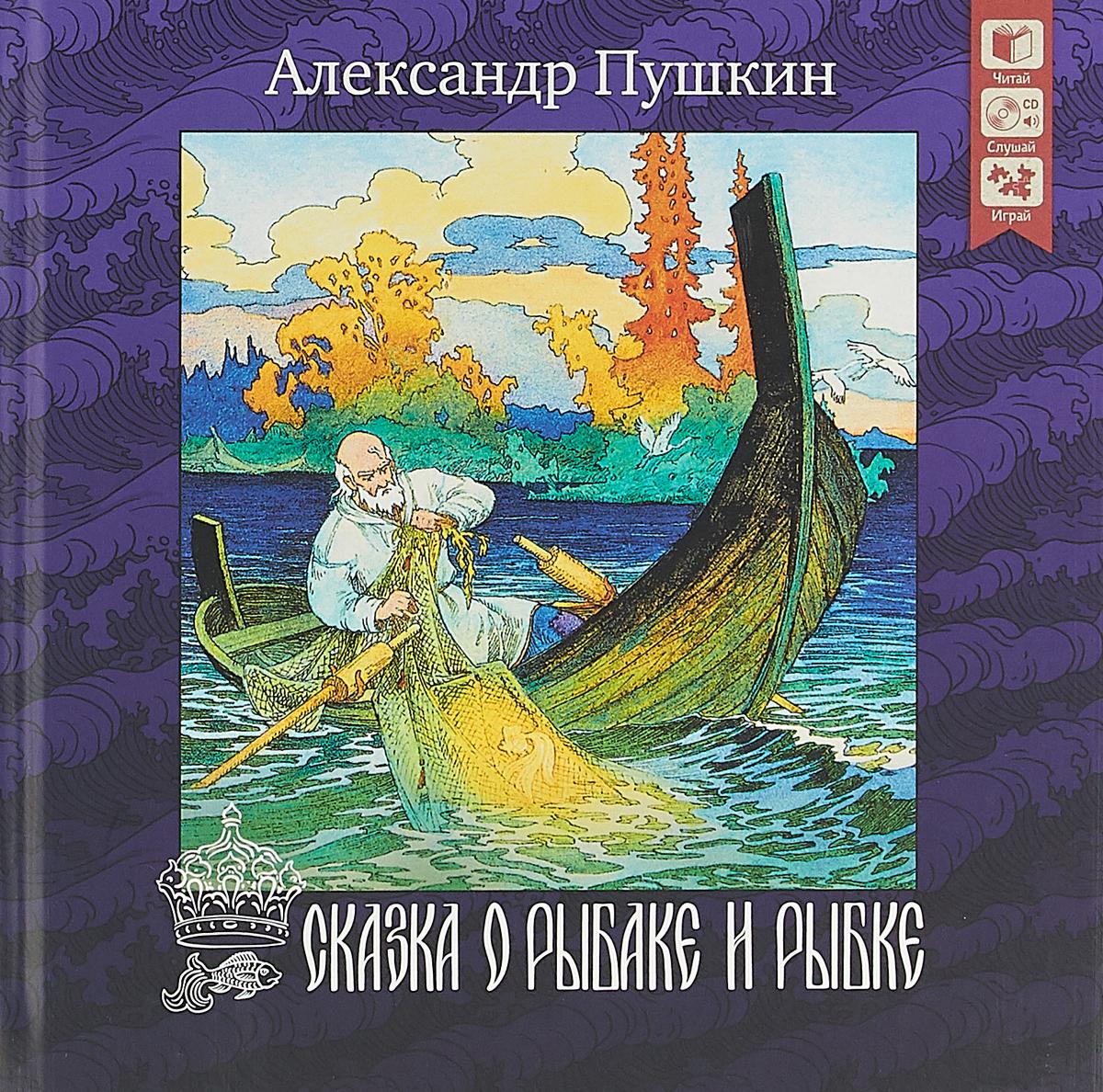 Сказка о рыбаке и рыбке. Серия Сказочная страна а с пушкин сказка о рыбаке и рыбке