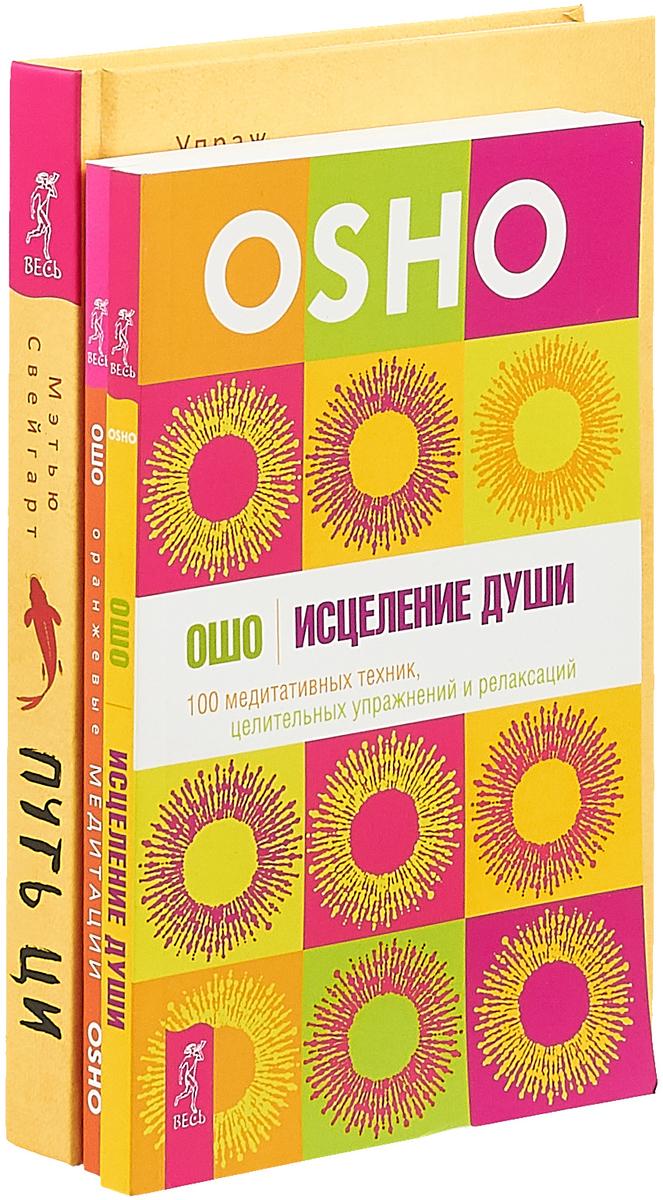 - Путь Ци + Оранжевые медитации + Исцеление души кибардин г энергетическое исцеление диагностика массаж медитации способы защиты