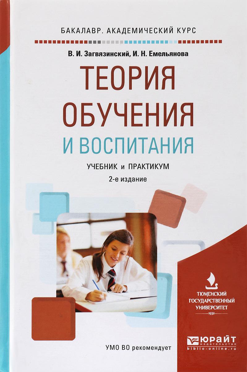 В. И. Загвязинский, И. Н. Емельянова Теория обучения и воспитания. Учебник и практикум