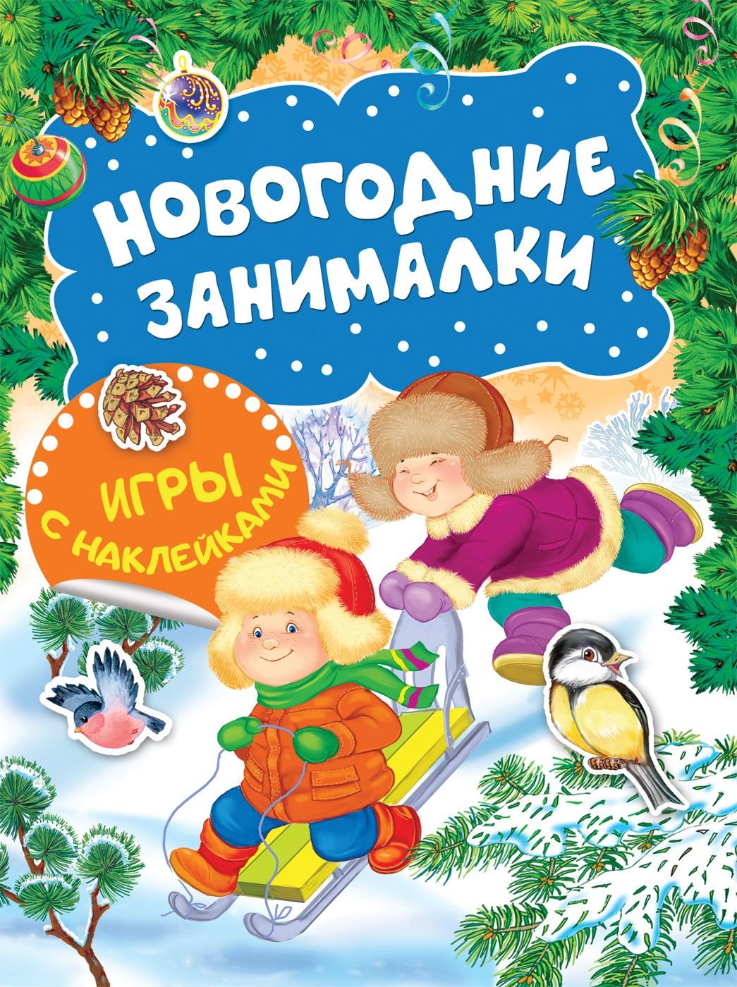 Котятова Н. И. Новогодние занималки. Игры с наклейками (Зимние забавы) зимние забавы раскраска