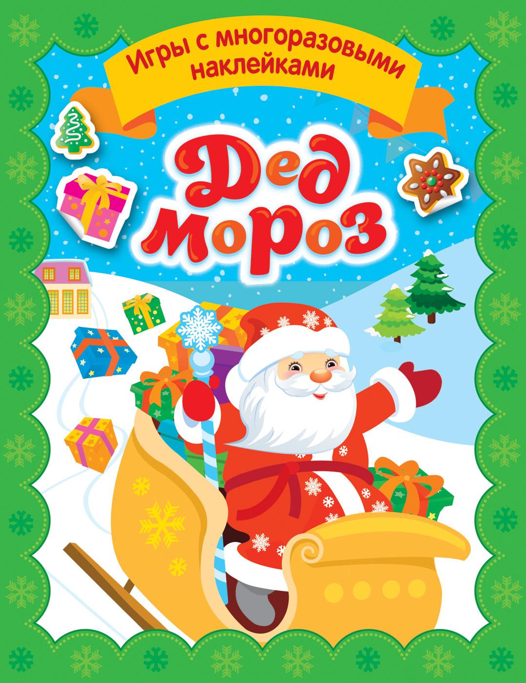 все цены на Н. И. Котятова Дед Мороз. Игры с многоразовыми наклейками онлайн