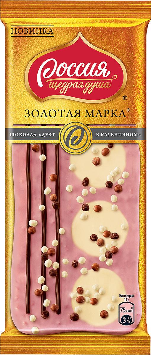 Белый шоколад Россия - Щедрая душа! Золотая марка, дуэт с клубникой, 85 г волшебница школьная шоколад 190 г