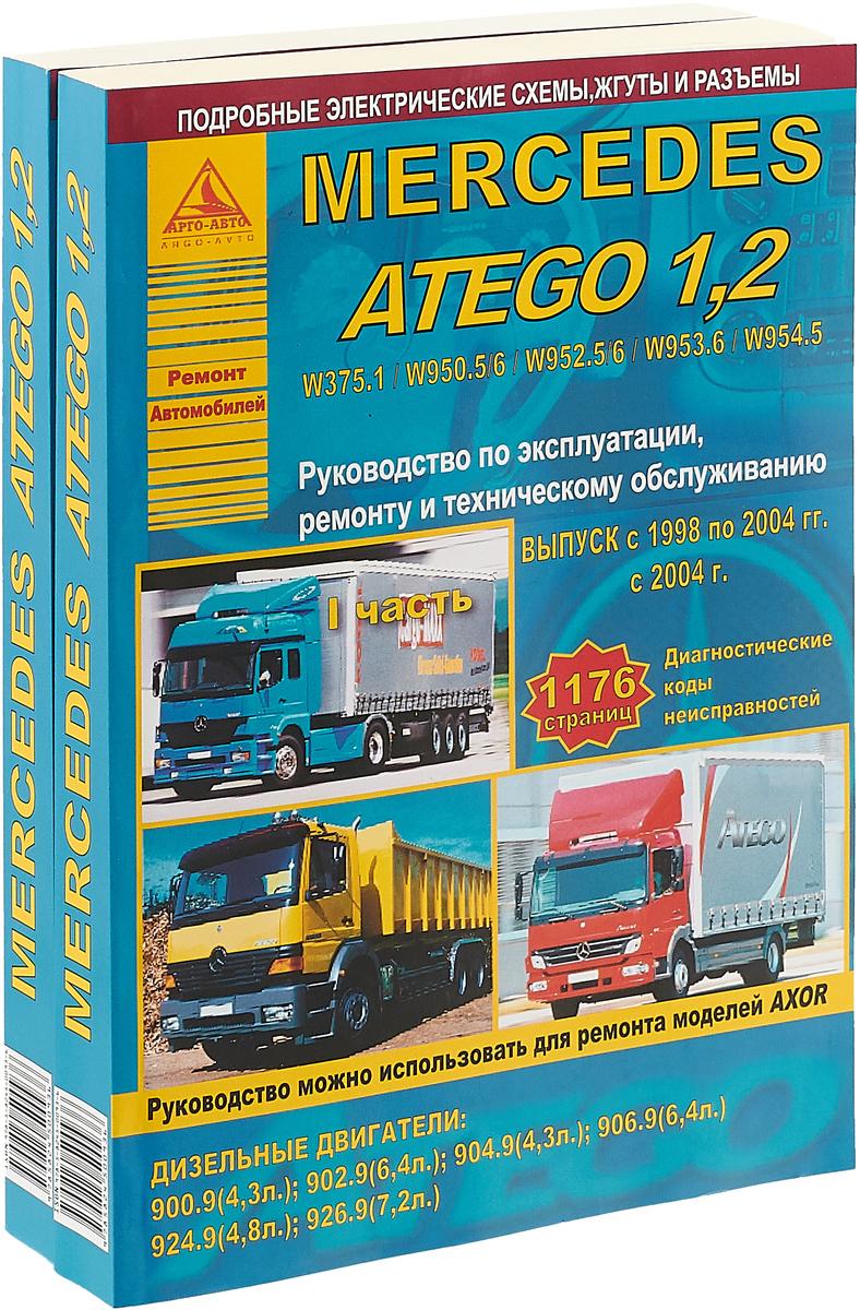 4320 Mercedes Atego 1.2 с 1998/2004 с дизельными двигател¤ми 4.3; 4.8; 6.4; 7.2. –емонт. Ёксплуатаци¤
