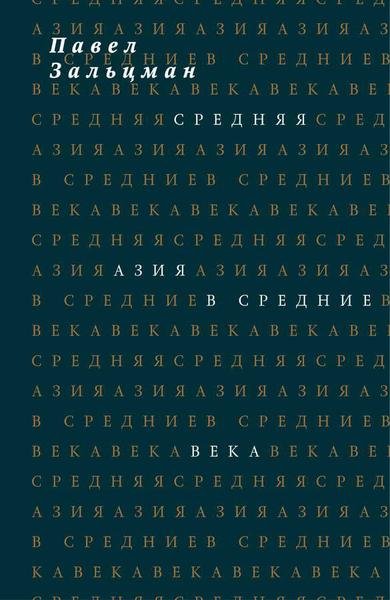 Павел Зальцман Средняя Азия в Средние века (или Средние века в Средней Азии) тарифный план