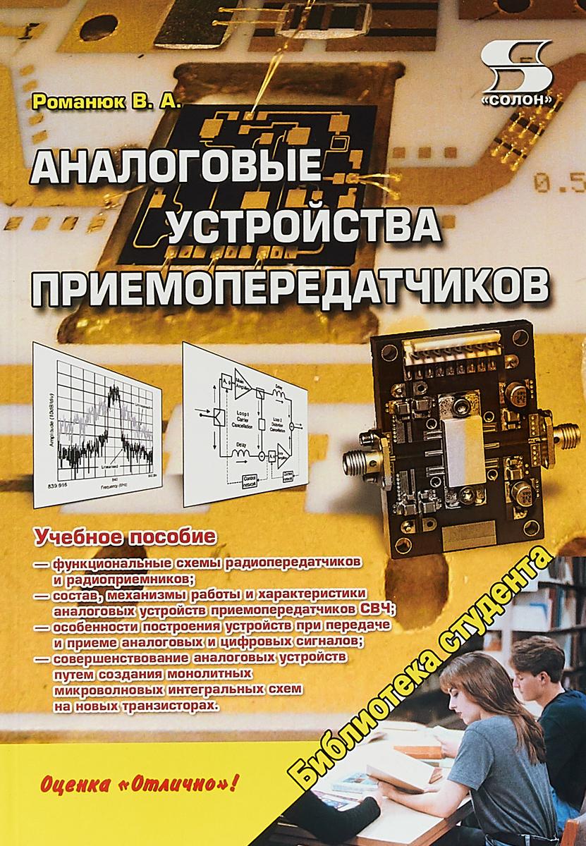 В. Романюк Библиотека студента. Аналоговые устройства приемопередатчиков