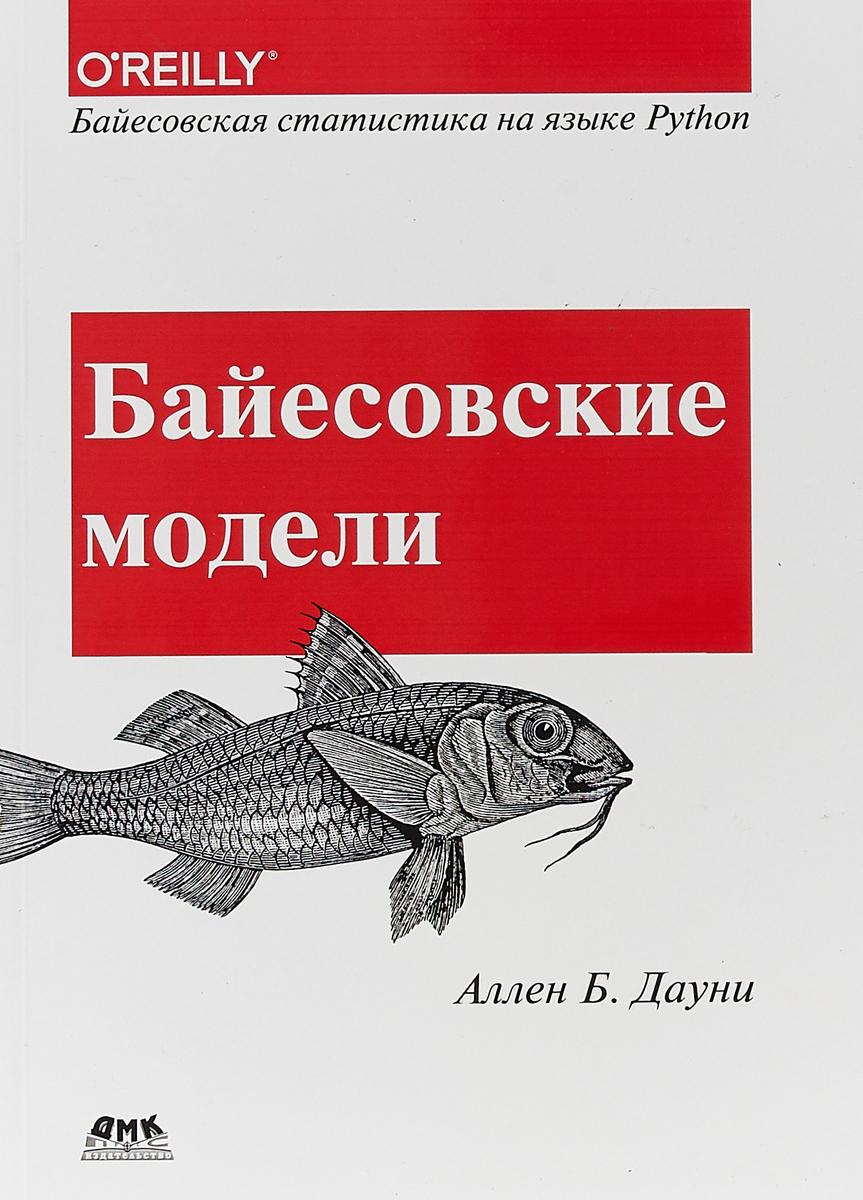Байесовские модели. А. Б. Дауни