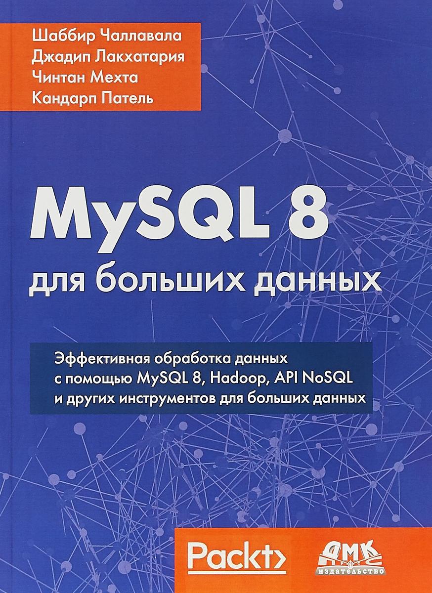 Ш. Чаллавала, Д. Лакхатария, Ч. Мехта, К. Патель MySQL 8 для больших данных mysql技术精粹:架构、高级特性、性能优化与集群实战