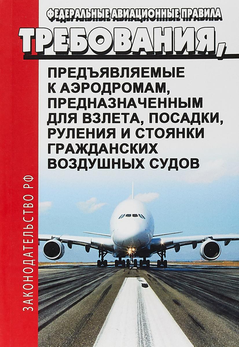 Руководство по эксплуатации гражданских аэродромов РФ (РЭГА РФ-94)
