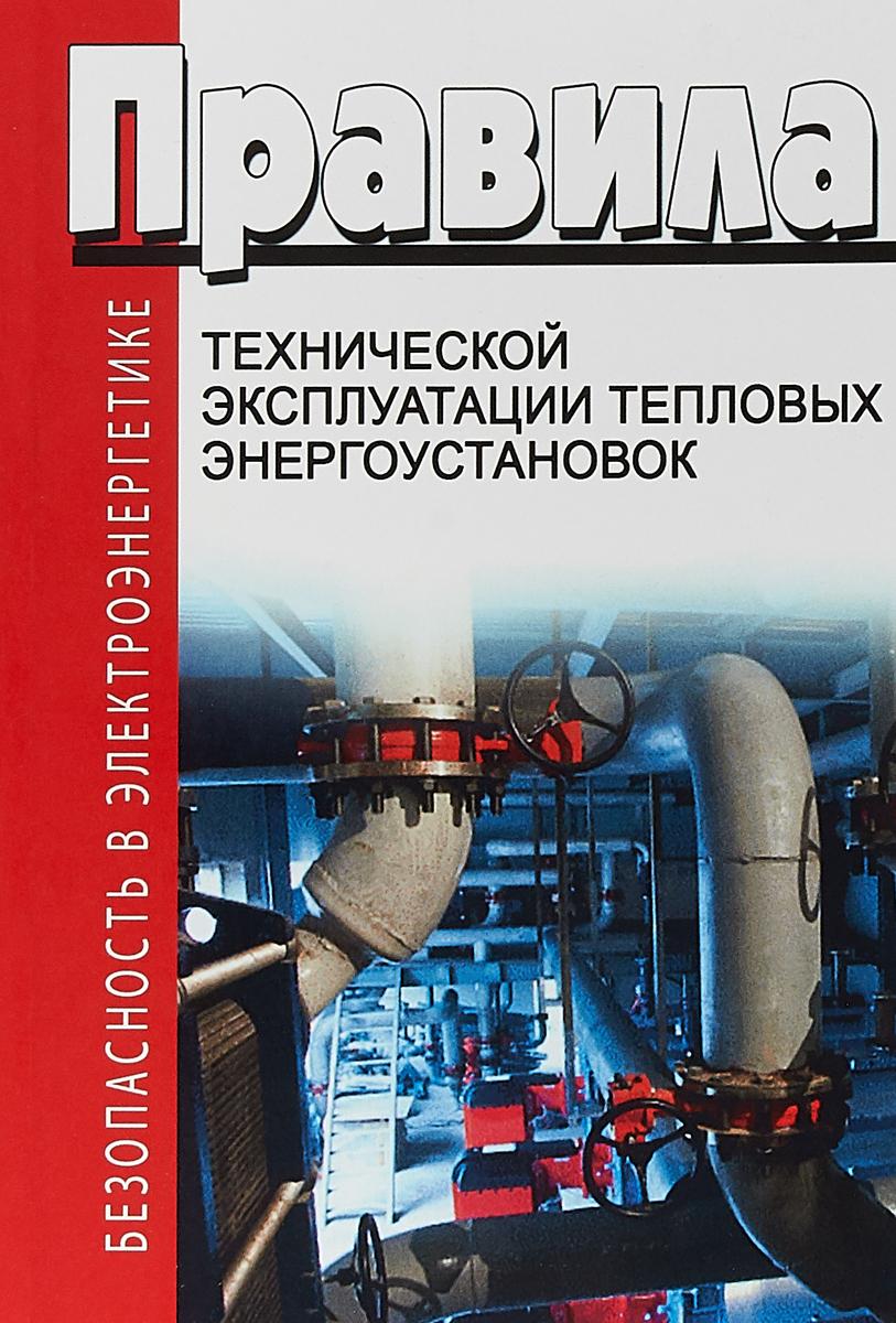 Правила технической эксплуатации тепловых энергоустановок. Последняя редакция