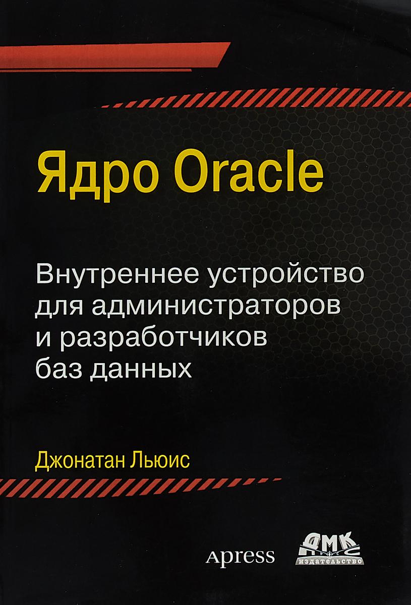 Ядро ORACLE. Д. Н. Льюис
