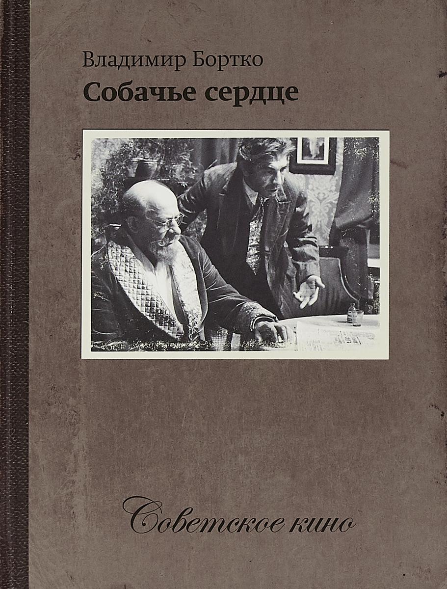 Советское кино Собачье сердце книги издательство аст собачье сердце другой состав