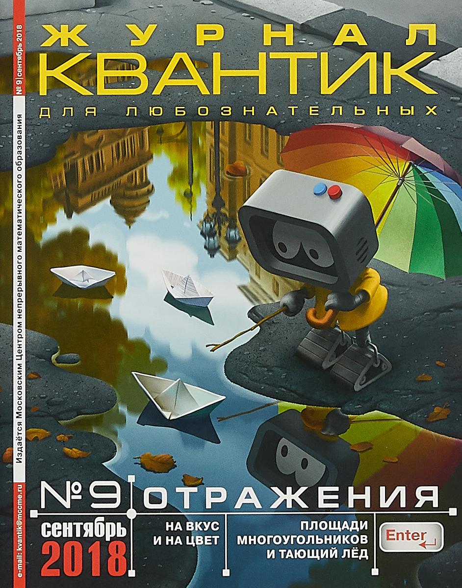 Журнал Квантик для любознательных. №9 2018. Отражения