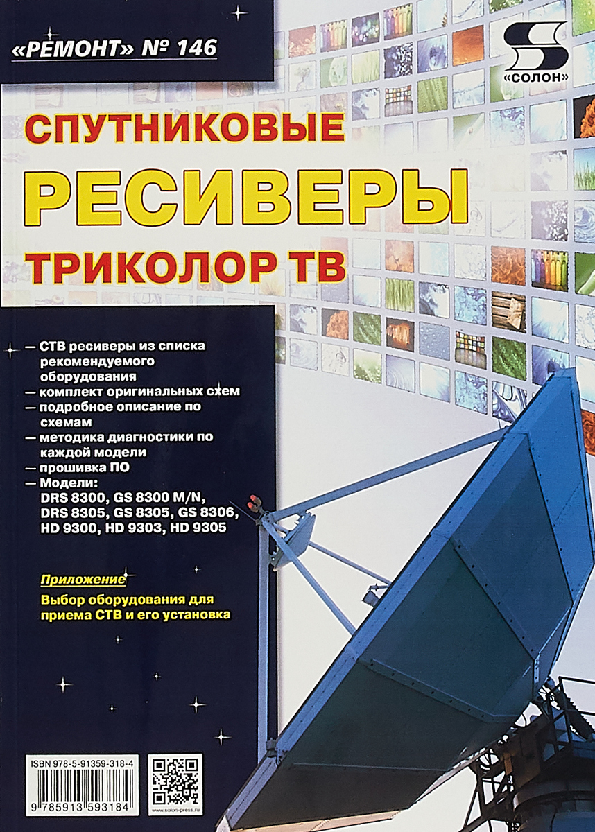 Н. А. Родин Ремонт. ып.146. ресиеры ТРИКОЛОР Т