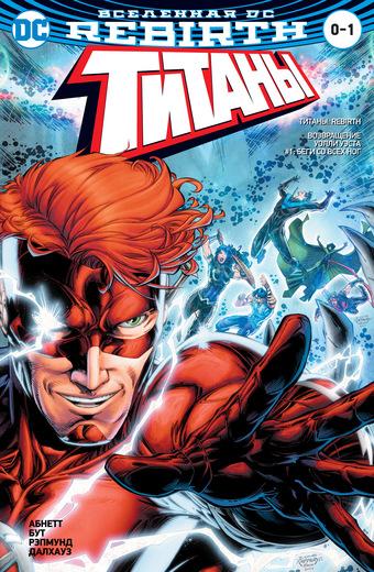 Д. Абнетт, С. Лобделл Вселенная DC. Rebirth. Титаны #0-1; Красный Колпак и Изгои