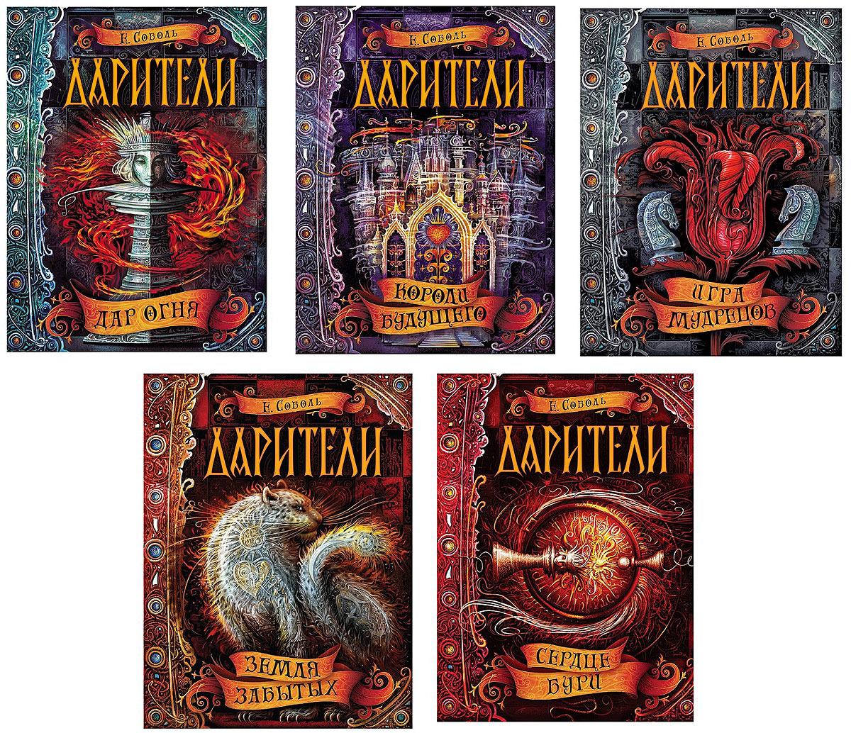 Соболь Е. Дарители (подарочный комплект из 5 книг)