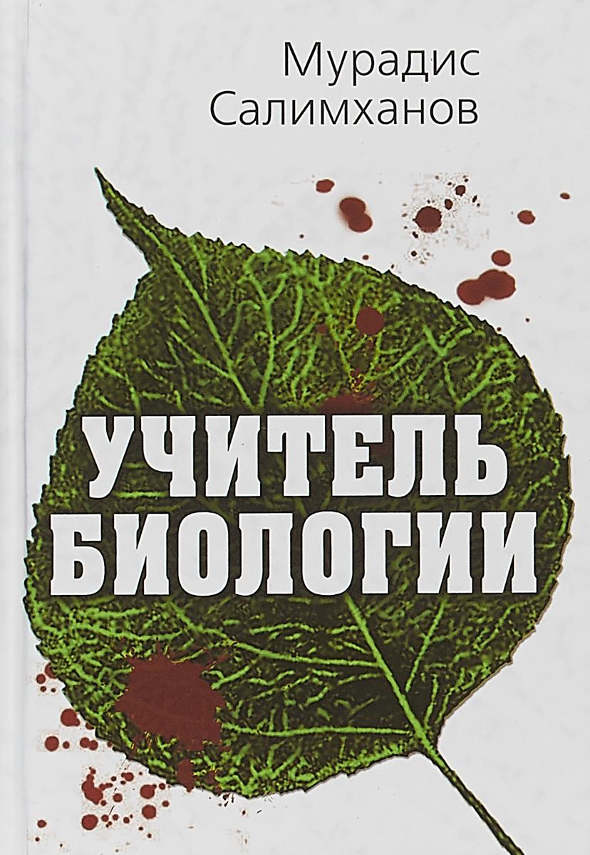 Салимханов М.С. Учитель биологии. Изд. 2-е секреты bios 2 е изд