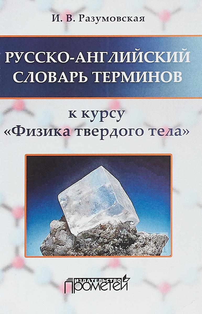 Разумовская И.В. Русско-английский словарь терминов к курсу