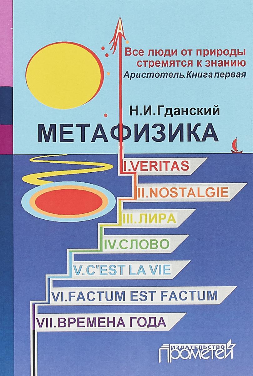 Гданский .. Метафизика: I. Veritas. II. Nostalgie. III. Лира. IV. Слово. . C'est La vie. . Factum .