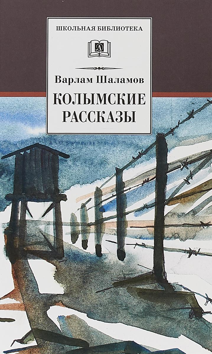ДЛ.ШБ.Колымские рассказы (16+)